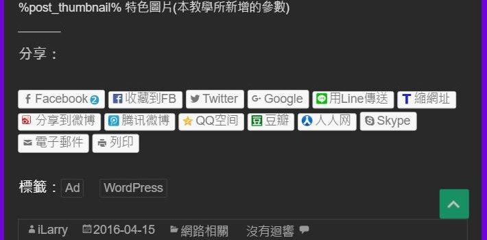 JetPack分享外挂扩充-中国微博社群 日本Line传送 Tiny缩网址