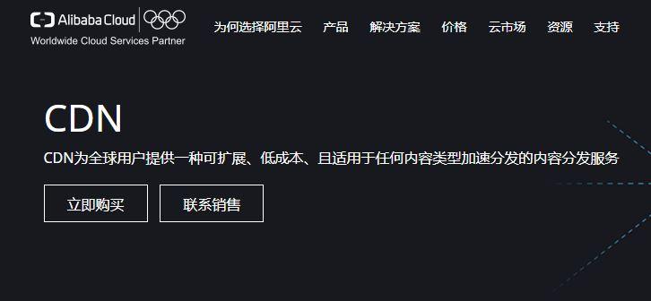 阿里雲國際版CDN-提供台灣加速節點